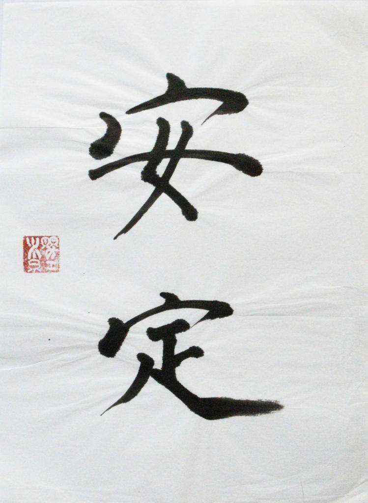 calligrafia-equilibrio